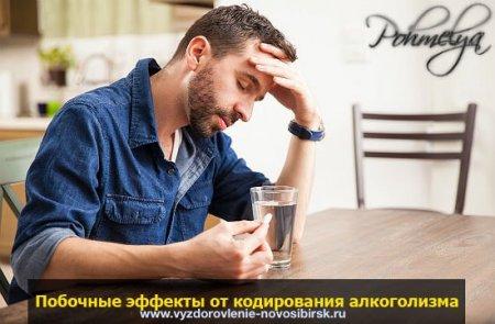Побочные эффекты кодирования от алкоголизма